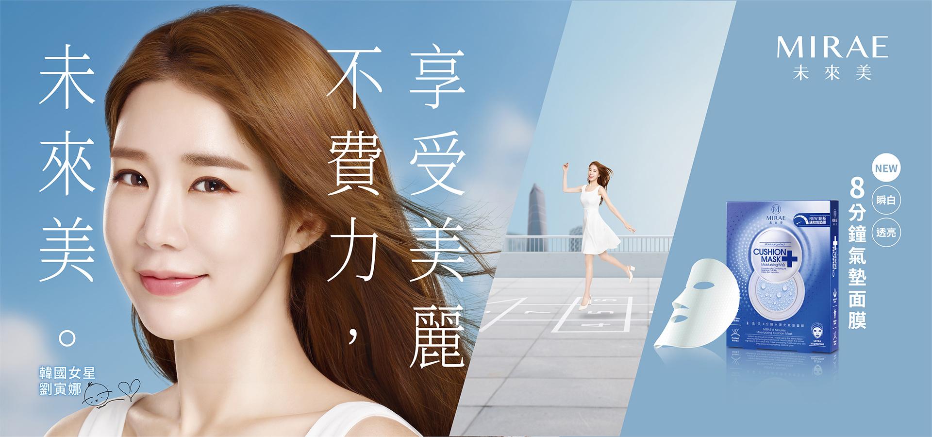 劉寅娜出任未來美2019年品牌代言人