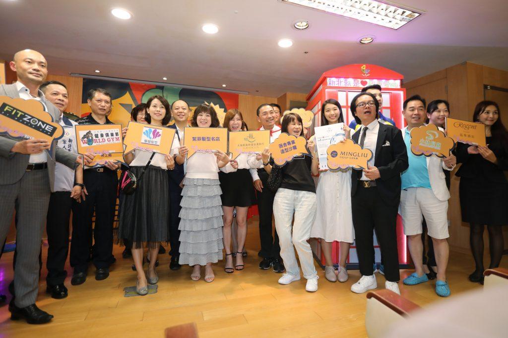 「2019新北就是敬軍愛師SUPER LOVE」系列活動記者會