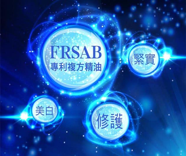 專利FRSAB專利分子精油