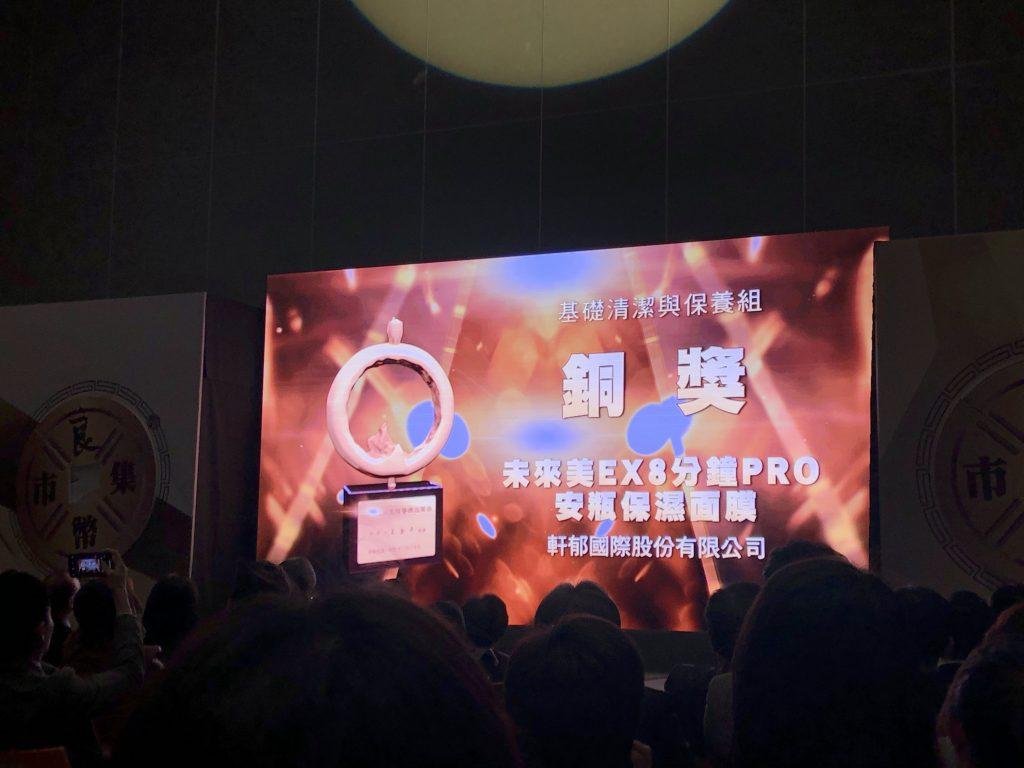 MIRAE未來美以「EX8分鐘PRO安瓶保濕面膜」榮獲2019「國家生技醫療品質獎銅獎」02